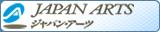 ジャパン・アーツのページへ