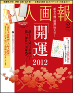 201202fujingaho.jpg