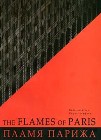 FlamesofParis001.jpg