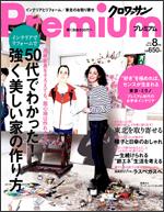 premium201108.jpg