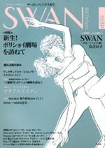 swan201202.jpg