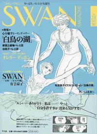 swanmagazine001.jpg