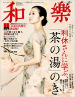 waraku_cover.jpg