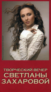 zakharova_supergame.jpg